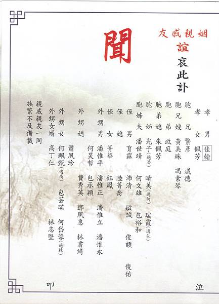 20140101李威賢訃文1