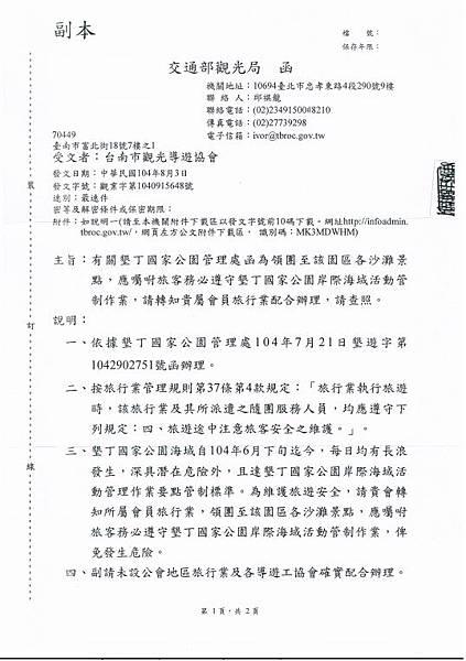 20150813墾丁國家公園 函