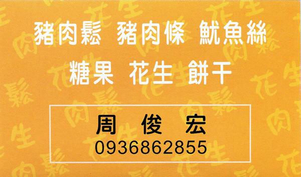 周俊宏-零食004.png