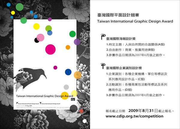 臺灣國際平面設計競賽.jpg