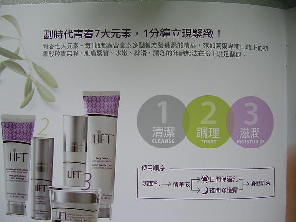 LIFT寰泰媞顏緊緻護膚系列