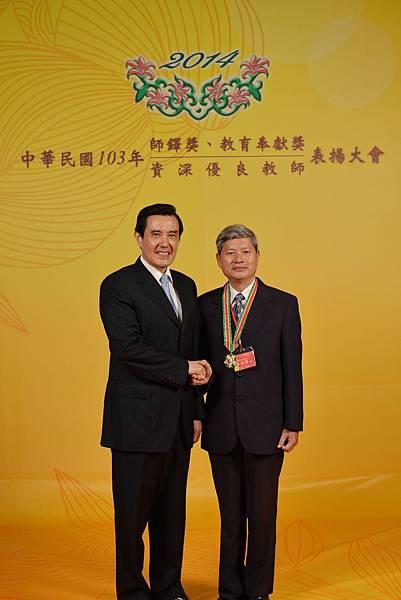 20140926教育奉獻獎與總統合影