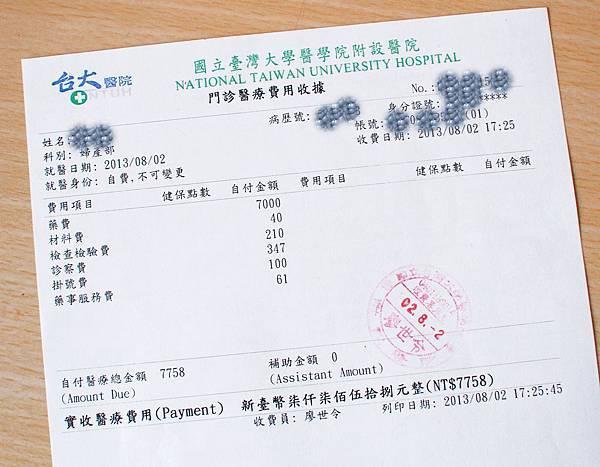tn_排卵針 2013-8-2 (37)