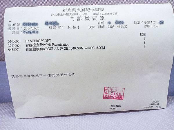 tn_林禹宏 子宮鏡 2014-3-25 (5)