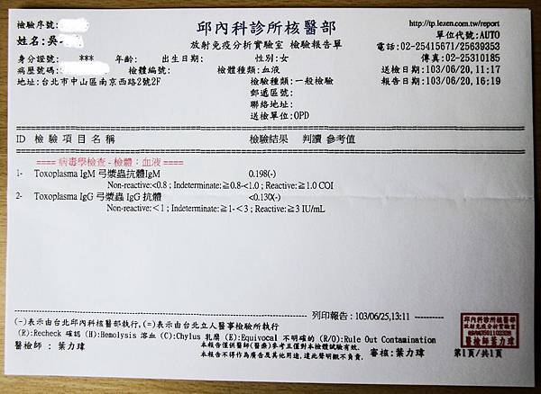 tn_弓漿蟲 檢查 報告 20140627   (2)