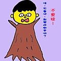 麻木-彩.jpg