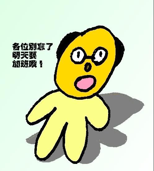 加班-彩.jpg
