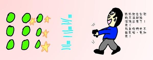 亂槍打果-彩.jpg