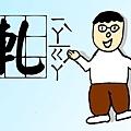 教學-彩.jpg