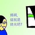 綠光.jpg