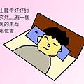 睡覺.jpg