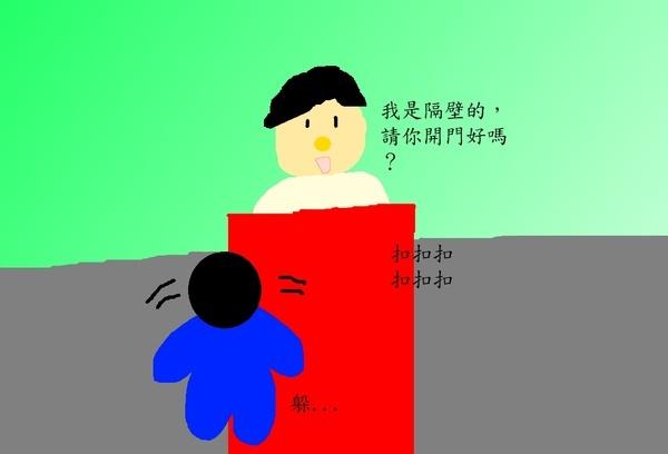 請求開門.jpg