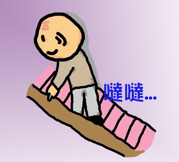 爸爬樓梯.jpg