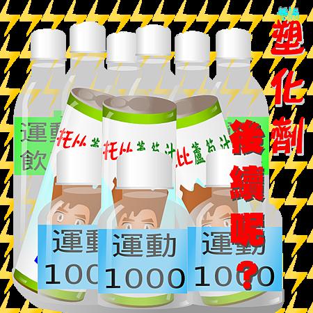 塑化劑後續-1.png