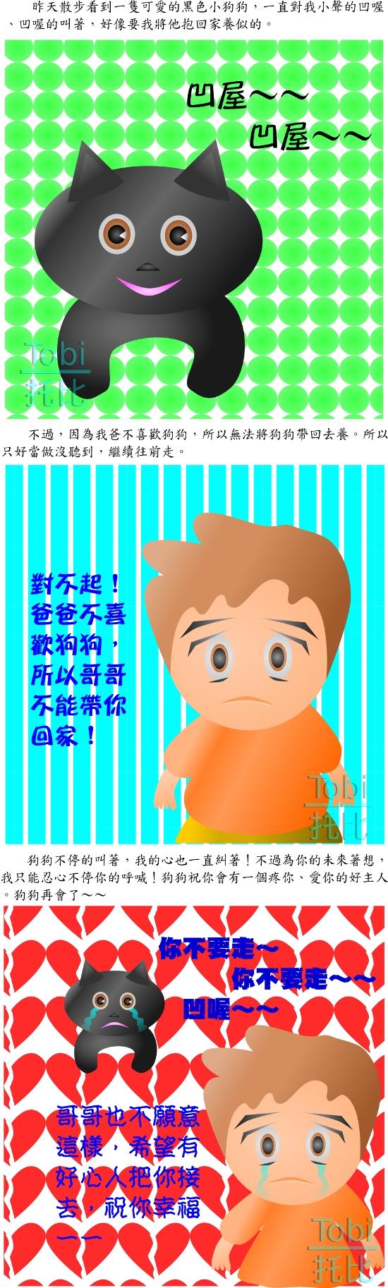 網誌20110713.jpg