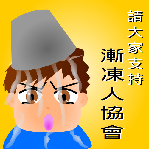 20140821.png