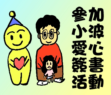 愛心-彩.jpg