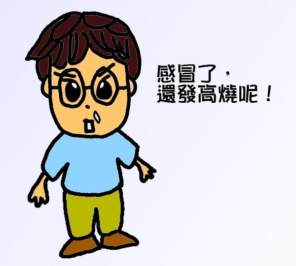 感冒-彩.jpg