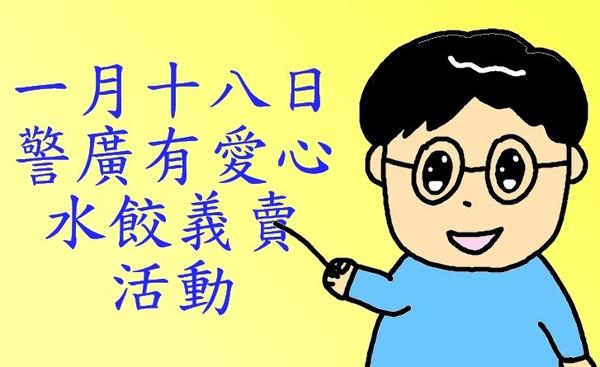 警廣水餃.jpg