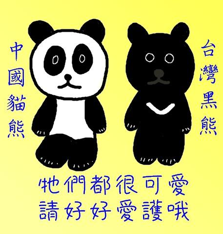 兩隻黑白熊.jpg