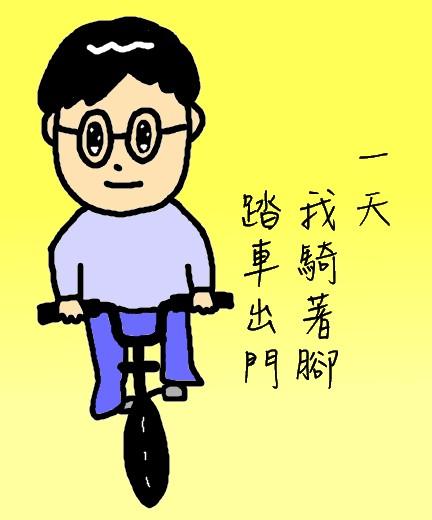 騎腳踏車出門.jpg