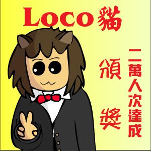 loco貓賀圖.jpg