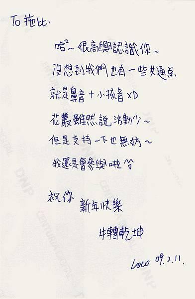 洛可貓牛年卡片反面_調整大小.JPG