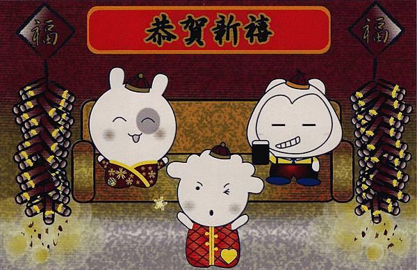 跩兔、椒熊、咩羊新年卡正面_調整大小.JPG