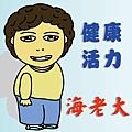 海老大圖.jpg