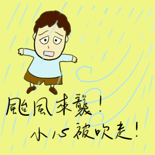 颱風來襲.jpg