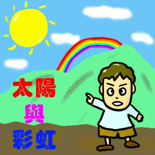 太陽與彩虹.jpg