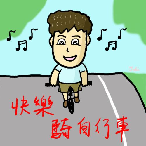 騎單車.jpg