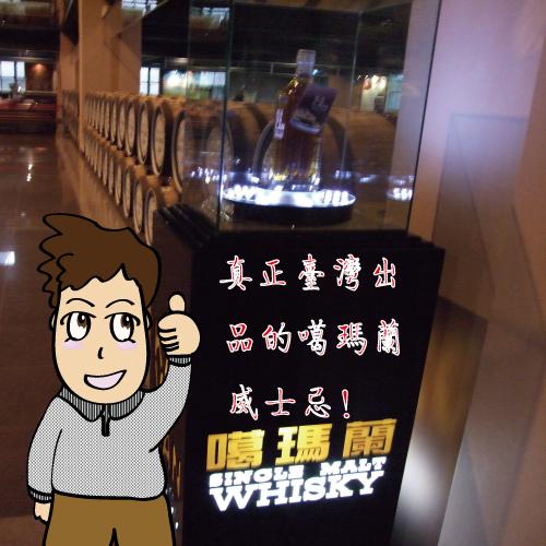 噶瑪蘭威士忌-繁體.jpg