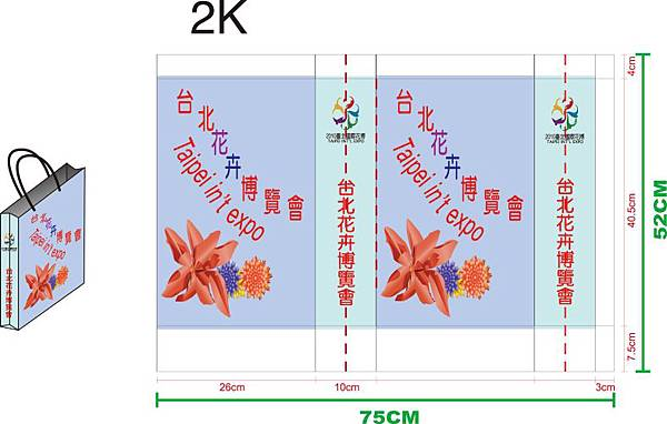 花博會紙袋-縮小.jpg