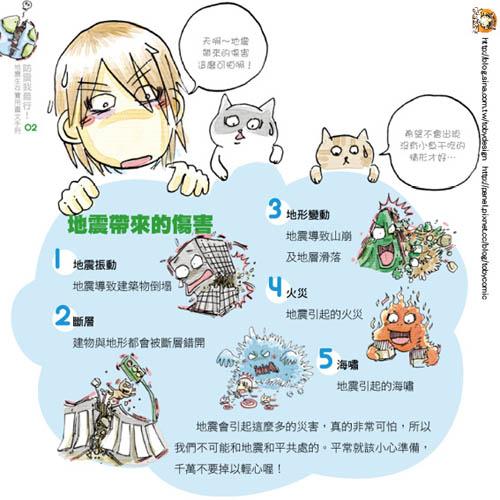 tobycomic_comic2.jpg