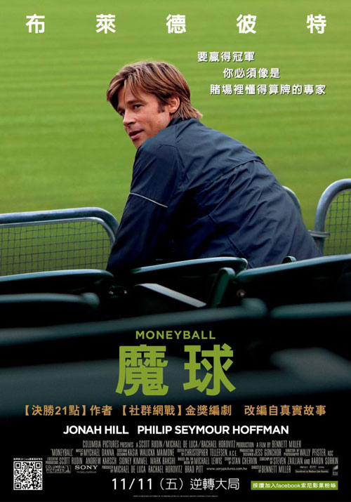 tobymovie-text-moneyball.jpg