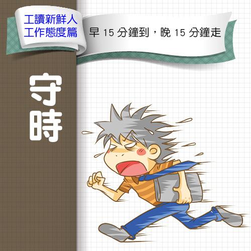 行政院青輔會-社會新鮮人圖文漫畫-工作態度篇-3修.jpg