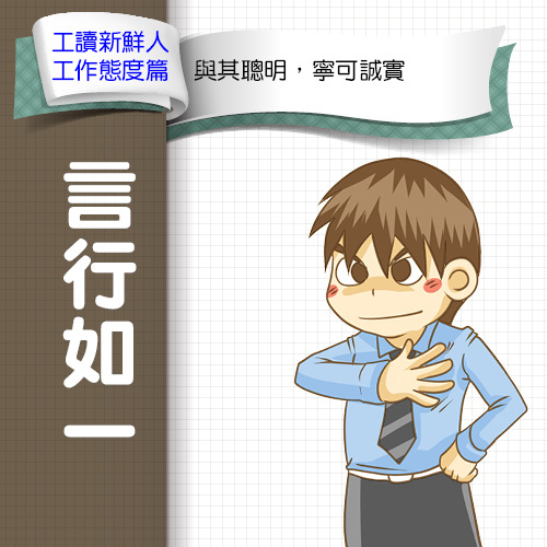 行政院青輔會-社會新鮮人圖文漫畫-工作態度篇-3修3.jpg