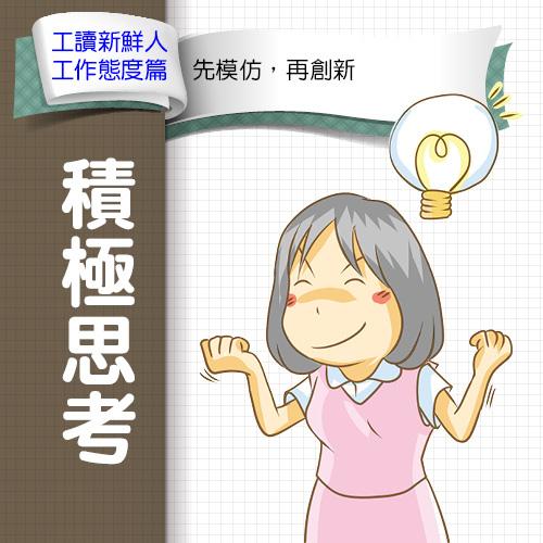 行政院青輔會-社會新鮮人圖文漫畫-工作態度篇-3修2.jpg