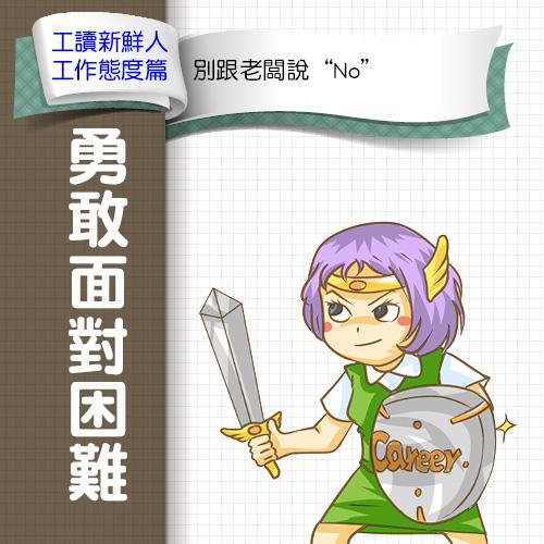 行政院青輔會-社會新鮮人圖文漫畫-工作態度篇-3修5.jpg