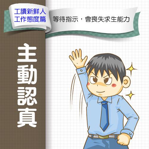 行政院青輔會-社會新鮮人圖文漫畫-工作態度篇-3修4.jpg