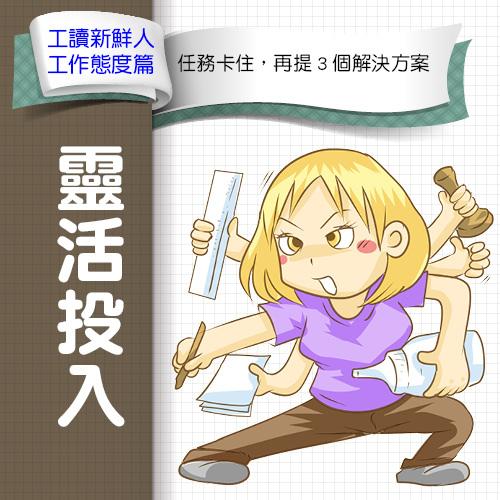 行政院青輔會-社會新鮮人圖文漫畫-工作態度篇-3修6.jpg