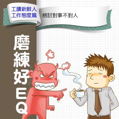 行政院青輔會-社會新鮮人圖文漫畫-工作態度篇-3修7.jpg