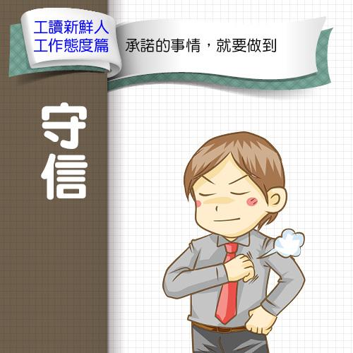 行政院青輔會-社會新鮮人圖文漫畫-工作態度篇-3修8.jpg