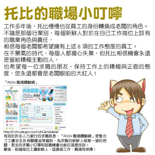 行政院青輔會-社會新鮮人圖文漫畫-工作態度篇-3修9.jpg