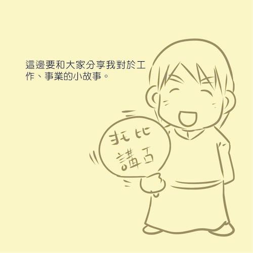 20131014行政院青輔會酸甜苦辣.jpg