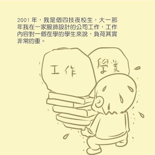 20131014行政院青輔會酸甜苦辣2.jpg