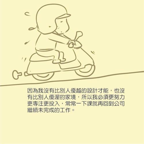 20131014行政院青輔會酸甜苦辣3.jpg