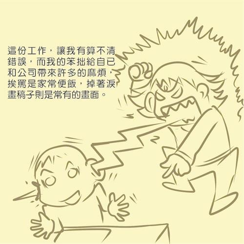 20131014行政院青輔會酸甜苦辣4.jpg