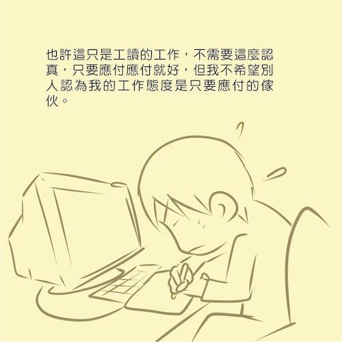 20131014行政院青輔會酸甜苦辣5.jpg